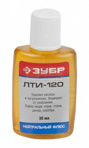 Флюс ЗУБР ЛТИ-120