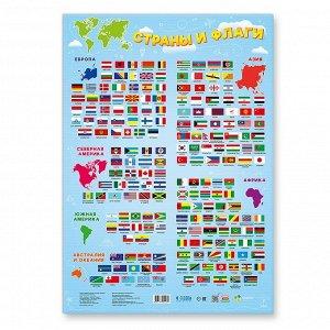 Плакат дидактический. Страны и флаги. 45х64 см. ГЕОДОМ