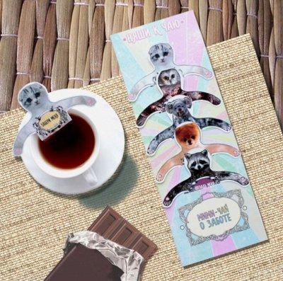 Сладкие подарки на все праздники! Экспресс! 99% рекомендаций — Подарочный чай (коллеги оценят!) 100% хит! — Чай