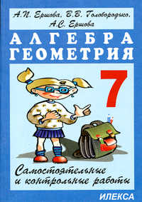 Ершова Ершова Сам. и контр. работы по алгебре и геометрии 7кл 8-изд. (Илекса)