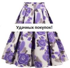 Винтажная юбка с принтом Цвет: ФИОЛЕТОВЫЕ ЦВЕТЫ