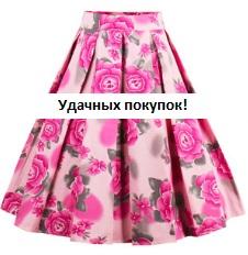 Винтажная юбка с принтом Цвет: КРАСНЫЕ ЦВЕТЫ