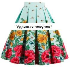 Винтажная юбка с принтом Цвет: ЦВЕТЫ