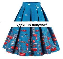 Винтажная юбка с принтом Цвет: МАШИНЫ