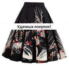 Винтажная юбка с принтом Цвет: ЛЕБЕДИ