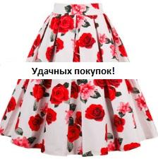 Винтажная юбка с принтом Цвет: БЕЛЫЙ (КРАСНЫЕ РОЗЫ)