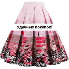 Винтажная юбка с принтом Цвет: СВЕТЛО-РОЗОВЫЙ