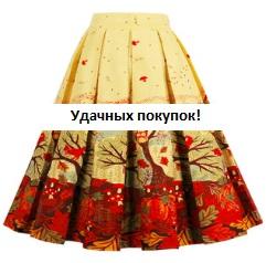 Винтажная юбка с принтом Цвет: ЖЕЛТЫЙ