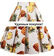 Винтажная юбка с принтом Цвет: БЕЛЫЙ (АНАНАСЫ)