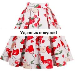 Винтажная юбка с принтом Цвет: БЕЛЫЙ (СЕРДЦА И КЛУБНИКА)