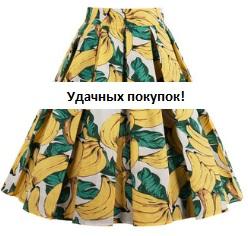 Винтажная юбка с принтом Цвет: БЕЛЫЙ (БАНАНЫ)