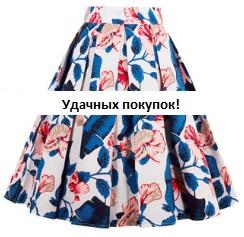Винтажная юбка с принтом Цвет: СИНИЕ ЛИСТЬЯ