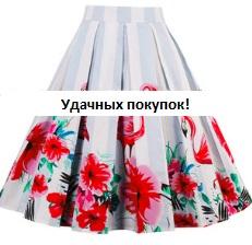 Винтажная юбка с принтом Цвет: БЕЛЫЙ (ФЛАМИНГО)