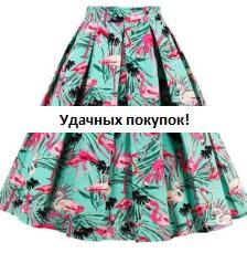 Винтажная юбка с принтом Цвет: ФЛАМИНГО