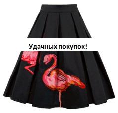 Винтажная юбка с принтом Цвет: ЧЕРНЫЙ (ФЛАМИНГО)