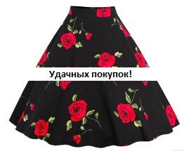 Винтажная юбка Цвет: ЧЕРНЫЙ (КРАСНЫЕ ЦВЕТЫ)