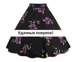 Винтажная юбка Цвет: ЧЕРНЫЙ (ФИОЛЕТОВЫЕ ЦВЕТЫ)