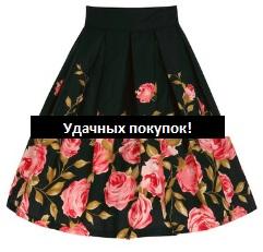 Винтажная юбка Цвет: ЧЕРНЫЙ (РОЗЫ)