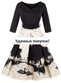 Платье в ретро стиле с V вырезом и рукавами средней длины Цвет: ЧЕРНО-БЕЖЕВЫЙ (ЛЕБЕДИ)