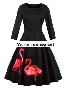 Платье в ретро стиле с рукавами средней длины Цвет: ЧЕРНЫЙ (ФЛАМИНГО)