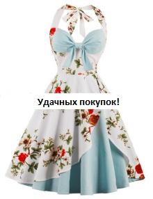 Платье в ретро стиле без рукавов с завязками на шее Цвет: СВЕТЛО-СИНИЙ