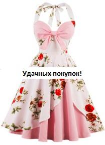 Платье в ретро стиле без рукавов с завязками на шее Цвет: СВЕТЛО-РОЗОВЫЙ