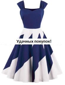 Платье в ретро стиле без рукавов Цвет: СИНЕ-БЕЛЫЙ
