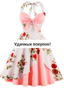 Платье в ретро стиле без рукавов с завязками на шее Цвет: РОЗОВЫЙ