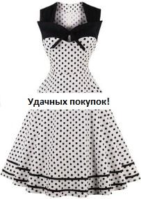 Платье в ретро стиле в горох без рукавов Цвет: БЕЛЫЙ