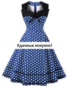 Платье в ретро стиле в горох без рукавов Цвет: СИНИЙ