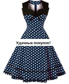 Платье в ретро стиле в горох без рукавов Цвет: ТЕМНО-СИНИЙ
