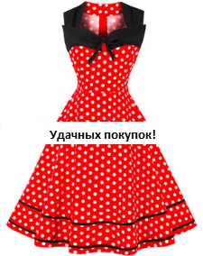 Платье в ретро стиле в горох без рукавов Цвет: КРАСНЫЙ