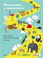 Моя книга о животных. Детская подарочная энциклопедия нового поколения