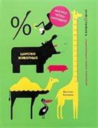 Царство животных. Детская энциклопедия нового поколения