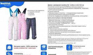Kuoma -  LAURA/CATERINA комплект куртка с комбинезоном, фиолетовый меланж