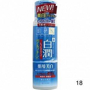 Hada Labo Лосьон для лица  SHIROJYUN для очень сухой кожи.170 мл