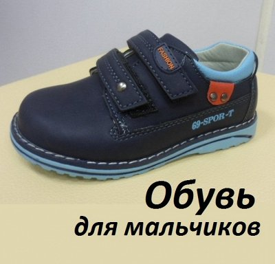 Всё для Детей. Одежда, Обувь, Игрушки, Книжки — Обувь для мальчиков — Для мальчиков
