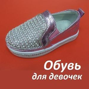 Кукольная одёжка, Диски, Игрушки, Книжки — Обувь для девочек — Для девочек