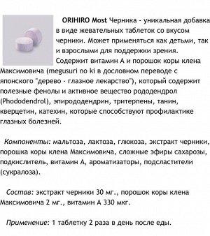 БАД ORIHIRO Most Черника