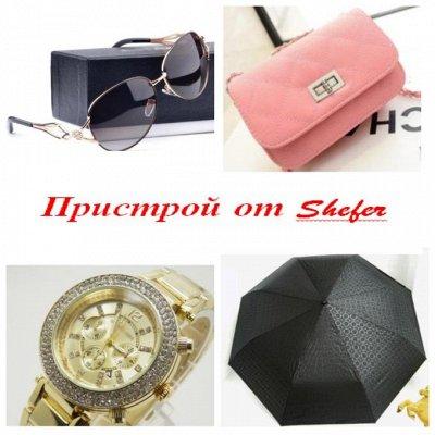 Очки, зонты, кошельки и много других аксессуаров. Наличие