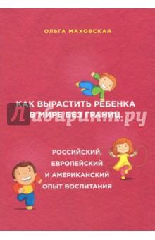 Подарю интересную книгу. Как вырастить ребенка в мире без границ