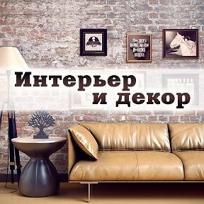 😱МЕГА Распродажа!😱 Все в наличии! 🤩Экспресс-раздача! - 17⚡ — Интерьер и декор Вашего дома — Интерьер и декор