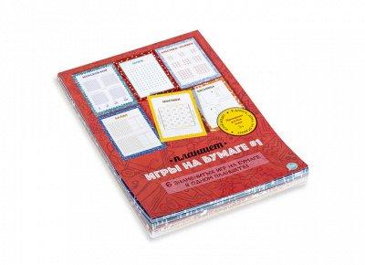 HappyLine - Издательство семейных событий !    — Планшет игры на бумаге №1 (6 знаменитых игр на бумаге) — Настольные игры