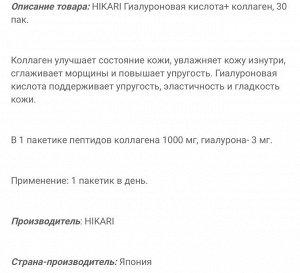 HIKARI Гиалуроновая кислота+ коллаген, 30 пак