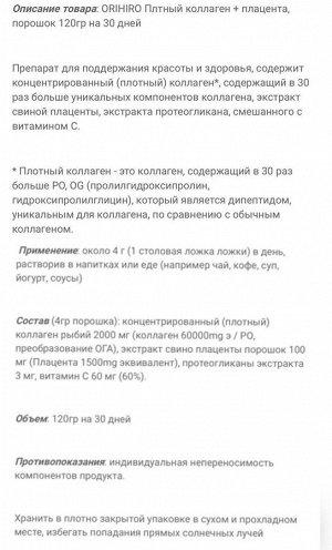 ORIHIRO Плотный коллаген + плацента, порошок 120гр на 30 дней