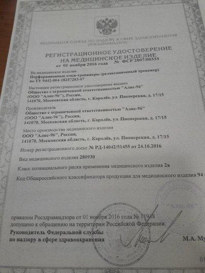 Очки водителя, компьютерные от академика Федорова — сертификат — Аксессуары