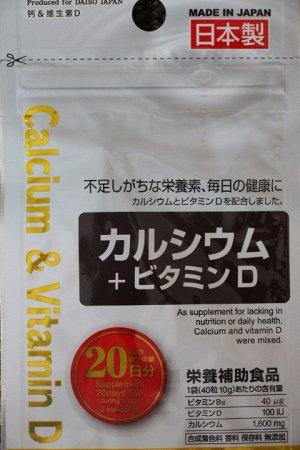 кальций 1600мг+витамин D 250IU+вит В12 40 мг