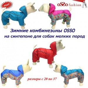 Комбинезон для собак на синтепоне OSSO Fashion 20 (кобель)