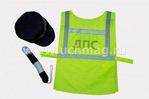Костюм инспектора ДПС (жилет, шапочка, жезл).  Рост 134-140 см