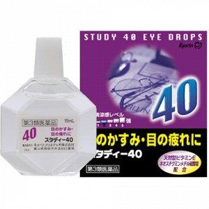 Капли для глаз Kyorin Study 40  (фиол), 15мл (шт.)